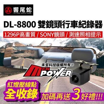 響尾蛇 DL-8800 固定測速 高畫質1296P Sony雙鏡頭行車紀錄器