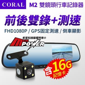 CORAL M2 固定測速+雙鏡頭1080P行車記錄器