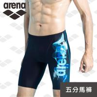 限量  春夏新款arena  訓練款 TMS7156MA 男士 五分泳褲 馬褲 高彈 舒適 耐穿 抗氧化