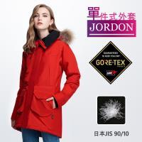 【JORDON 橋登】GORE-TEX內裡鵝絨長大衣 可當雪衣-女款(1902C)
