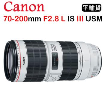 CANON EF 70-200mm F2.8 L IS III USM (平行輸入) 送UV+清潔組