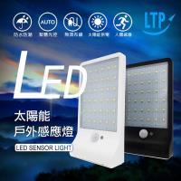 【HouseTool好事多】升級36顆LED太陽能超防水5米超遠感應燈