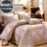 KOSNEY  曼谷印象  頂級活性精梳棉蕾絲緹花雙人八件式床罩組