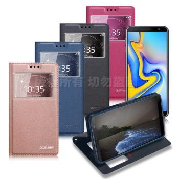 Xmart for 三星 Samsung Galaxy J6+ 宇宙之星視窗皮套