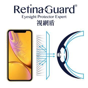 RetinaGuard視網盾 iPhone XR 防藍光保護貼