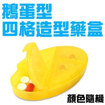 金德恩 鵝蛋型四格造型藥盒/隨身盒/收納盒 顏色隨機
