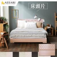 ASSARI-琳達現代皮革床頭片-雙大6尺