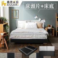 ASSARI-梅薇思耐刮貓抓皮床組(床頭片+床底)-雙大6尺