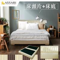 ASSARI-芝雅現代皮革床組(床頭片+床底)-雙大6尺
