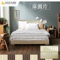 ASSARI-芝雅現代皮革床頭片-雙大6尺