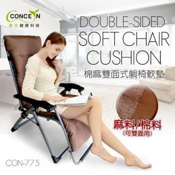 【Concern 康生】升級版 無重力人體工學躺椅(黑) +雙面極柔軟墊 組合價