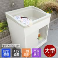 Abis日式穩固耐用ABS櫥櫃式大型塑鋼洗衣槽 雙門 4入