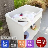 Abis 日式穩固耐用ABS櫥櫃式中型塑鋼洗衣槽 無門 4入