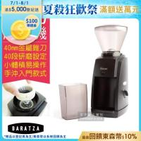 BARATZA 圓錐式刀盤電動磨豆機485/Encore