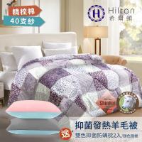 HILTON 希爾頓 愛琴海渡假中心專用-40支紗精梳棉 發熱羊毛被/花卉拼圖