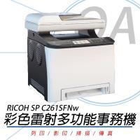 RICOH 理光 SP C261SFNw 彩色雷射 多功能事務機 公司貨