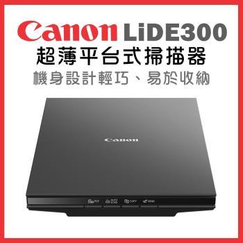Canon LiDE300超薄平台式掃描器