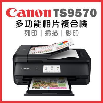 Canon PIXMA TS9570多功能相片複合機