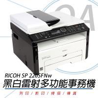 RICOH 理光 SP-220SFNw A4 高速無線 黑白雷射 多功能事務機
