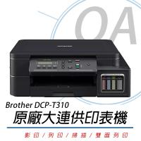 Brother DCP-T310 原廠大連供 印表機 + 墨水組 公司貨