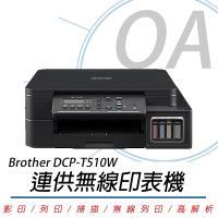 Brother DCP-T510W 原廠大連供 無線印表機 + 墨水組 公司貨