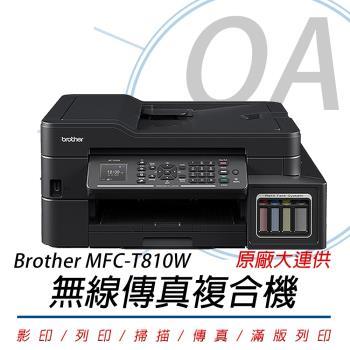 Brother MFC-T810W 高速Wifi 原廠大連供 傳真事務機 + 墨水組 公司貨