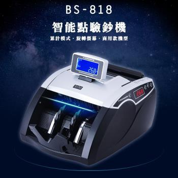 BS-818 商用款點驗鈔機 可旋轉顯示幕 點鈔機 驗鈔機 數鈔機 鈔票機 可點新台幣/人民幣