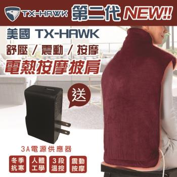 《TX-HAWK第二代》電熱按摩舒壓發熱毯 ●贈3A電源供應器x1