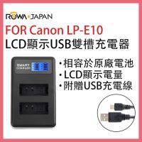 ROWA 樂華 FOR CANON LP-E10 LPE10 電池 LCD顯示 USB 雙槽充電器 相容原廠 保固一年 雙充