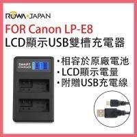 ROWA 樂華 FOR CANON LP-8 LPE8 電池 LCD顯示 USB 雙槽充電器 相容原廠 保固一年 雙充