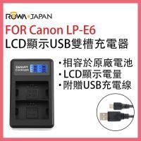 ROWA 樂華 FOR CANON LP-E6 LPE6 電池 LCD顯示 USB 雙槽充電器 相容原廠 保固一年 雙充