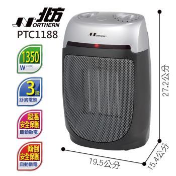 Northern北方陶瓷電暖器PTC1188