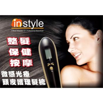 《instyle》電動頭皮護理髮梳 ●超值2入組 _朋