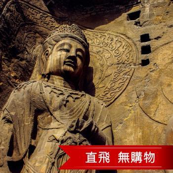 河南龍門石窟、奇景郭亮村、功夫少林寺6日(無購物、無自費)旅遊
