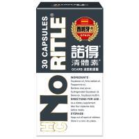 【諾得】清體素OCARB液態軟膠囊30粒/盒