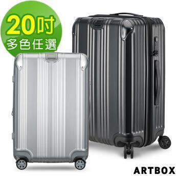 ARTBOX 嵐悅林間 20吋平面V槽抗壓霧面可加大行李箱(多色任選)
