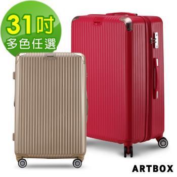 ARTBOX 時尚格調 31吋可加大海關鎖行李箱(多色任選)