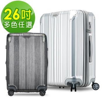 Bogazy 懷舊夢廊26吋PC可加大行李箱(多色任選)