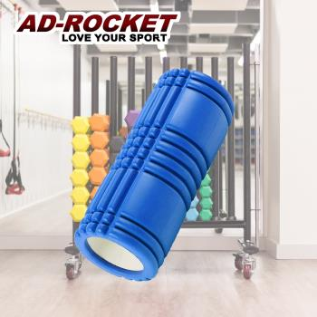 AD-ROCKET 魔塊瑜珈按摩滾輪-水藍色