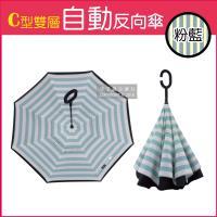 (生活良品)C型雙層海軍紋自動反向雨傘-條紋款粉藍色(雙色自動傘!大傘面 一按即開不淋濕)