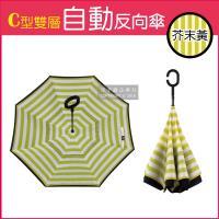(生活良品)C型雙層海軍紋自動反向雨傘-條紋款芥末黃色(雙色自動傘!大傘面 一按即開不淋濕)