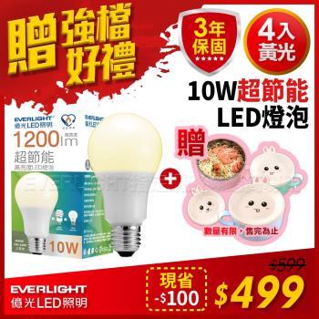 【Everlight 億光】10W 超節能 LED 燈泡 全電壓 E27 節能標章(黃光4入)
