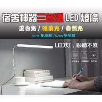 (2入)【LTP】(52cm)長條形創意USB三色溫可調學生宿舍寢室臥室LED護眼檯燈/看書學