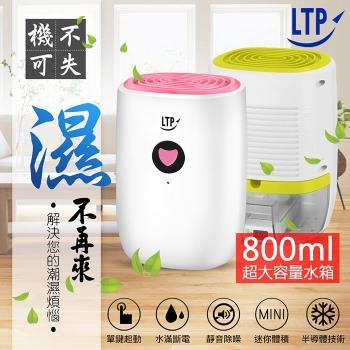 LTP 滿水自動斷電800mL 大水箱超靜音強效防潮除霉除溼機