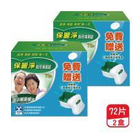 保麗淨 假牙清潔錠72片贈浸泡盒組合包(共2組)