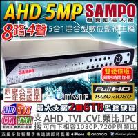 【KINGNET】監視器 聲寶監控 1440P 8路4聲監控主機 5MP 高解析輸出 DVR
