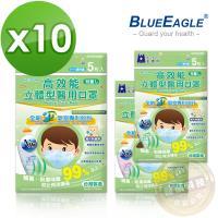 【藍鷹牌】N95醫療口罩 6-10歲兒童立體型醫用口罩 5入*10包(束帶式/藍色.綠色.粉色)