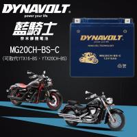 藍騎士電池MG20CH-BS-C等同YUASA湯淺YTX16-BS/YTX20CH-BS/KAWASAKI ZR1100/SUZUKI