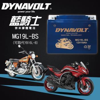 藍騎士電池MG19L-BS等同YUASA湯淺YB16L-B/YAMAHA TX750/KAWASAKI Z1000
