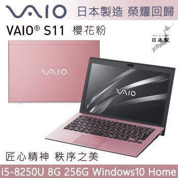 VAIO S11 櫻花粉 日本製造 匠心精神 秩序之美 11吋FHD(i5-8250U/8G/256GB SSD Win 10 Home指紋辨識)